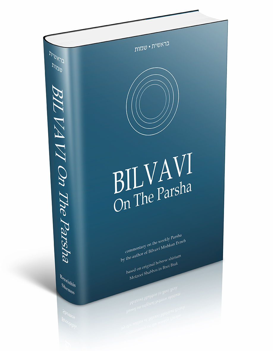 Bilvavi on the Parsha